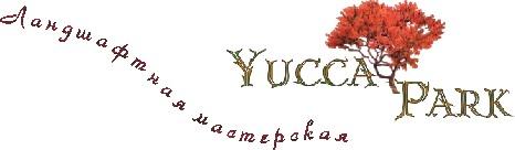 Логотип ландшафтной мастерской